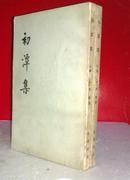 初谭集   上下两册全  明代国学大师李贽名著   中华书局1974年一版一印