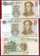 五套人民币20元99年版冠号DE17929310-347连号38张存1号袋