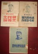 红色文献-湖南农民运动考察报告 (浙江新华书店1949.7)