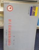 中国传统管理智慧十讲 (管理智慧丛书)16开