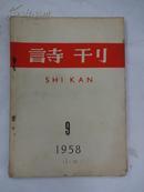 《诗刊》  (月刊)                    1958年 第9期