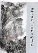 潍坊大地第十三期艺术品竞买会