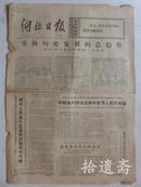 湖北日报1972年7月12日【全国美术作品展览作品选】