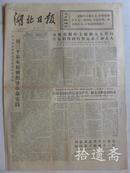 湖北日报1972年6月21日【全国美术作品展览作品选】