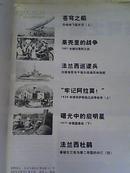 战争史研究(二)(第42册)