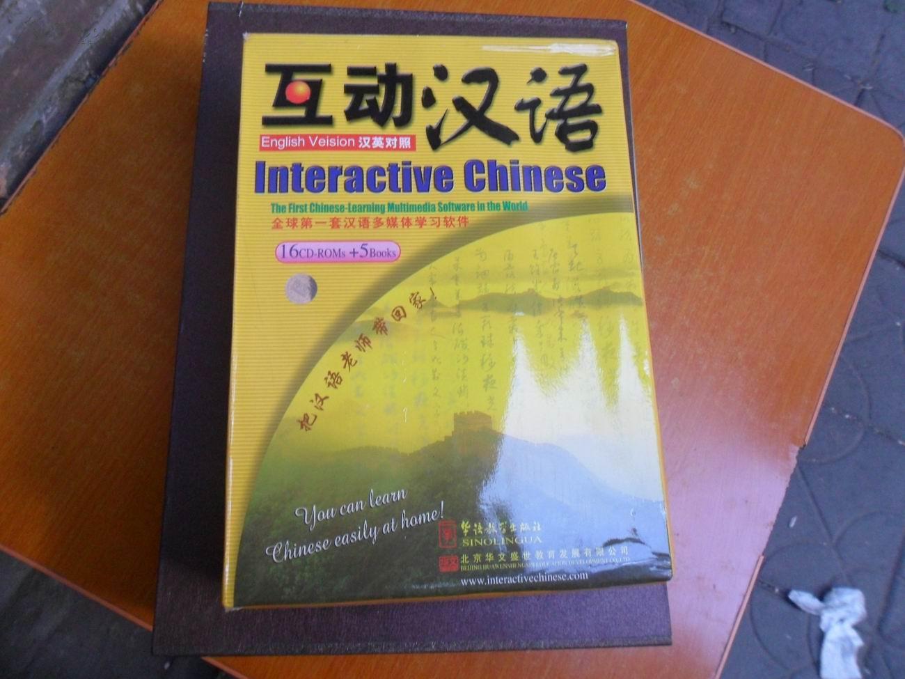 互动汉语- (汉英对照)2004年第一版【内有5本书、16张CD光盘】原价1500元、现价300元