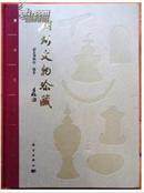 蔚州文物珍藏