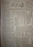 《绥远日报》【改名第一期,有告读者】