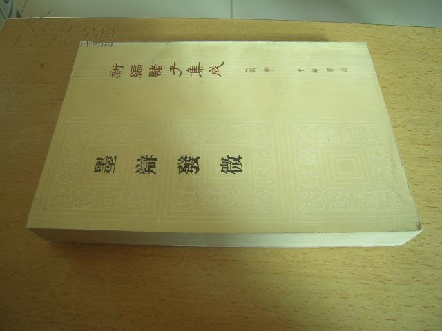 墨辩发微(新编诸子集成,第一辑)
