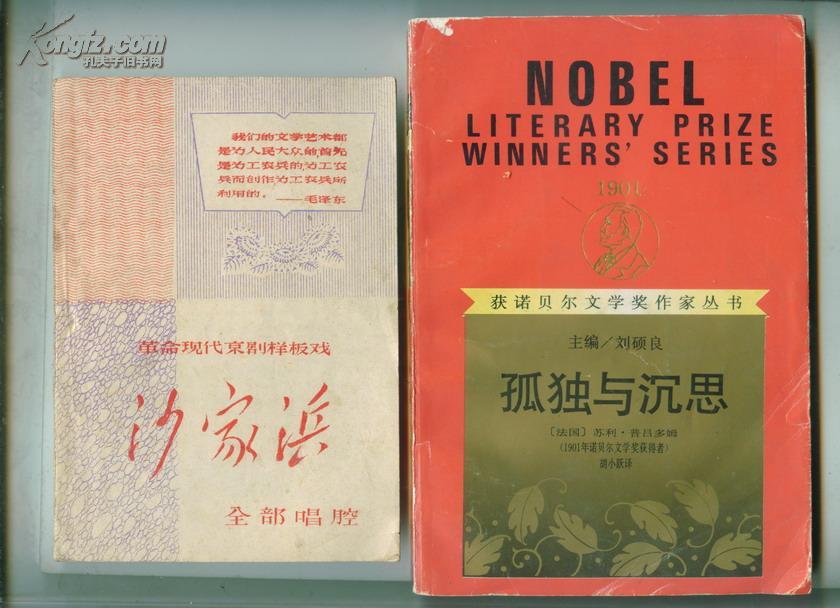 革命现代京剧样板戏   沙家浜 全部唱腔  封面有毛主席语录         ----  【包邮-挂】