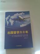出国留学六十年-当代中国的出国留学政策与引导在外留学人员回国政策的形成、变革与发展(签赠本,另有印)