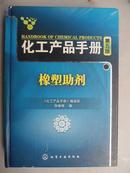 化工产品手册(第五版)橡塑助剂