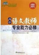 ☆高中语文教师专业能力必修