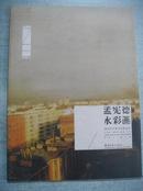孟宪德水彩画-新世纪中国艺术家丛书