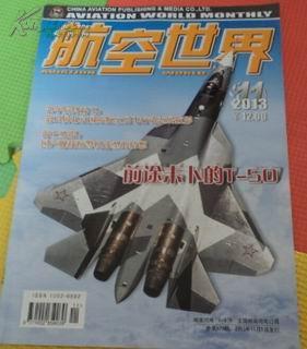 航空世界 2013年 11