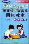 曹薰铉和李昌镐围棋教室.入门篇.上下卷