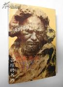 """贝多芬论:译文集(""""我要扼住命运的咽喉,绝不让它使我屈服。""""这就是贝多芬。91年1版,92年10月2印,私藏)"""