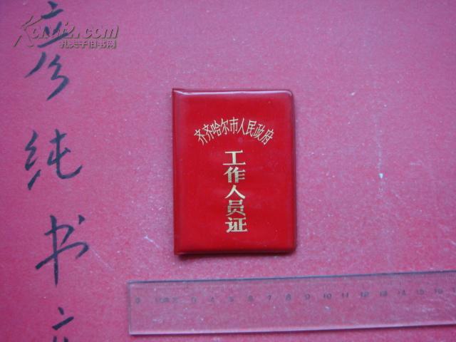 工作证:齐齐哈尔市人民政府工作人员证 88年签发 副秘书长 照片钢印全 稀有票证