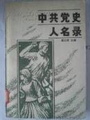 中共党史人名录