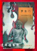 罗生门(二十世纪外国文学丛书)