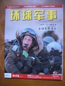 环球军事(2012-03,上半月版,总第265期)