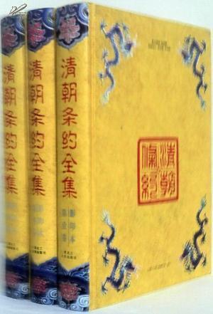 清朝条约全集(全三卷) (正版全新)