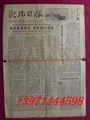 湖北日报1979年1月25日张际春徐海东吴芝圃刘长胜张霖之王世英南汉宸刘裕民同