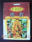 中国的佛教 灿烂文化卷(上)