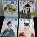 日版山岸涼子-青春时代全4巻