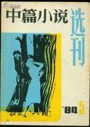 《中篇小说选刊》杂志1984年第5期(总第20期,创刊三周年,部分页码有水迹)