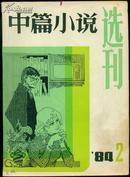 《中篇小说选刊》杂志1984年第2期(总第17期)
