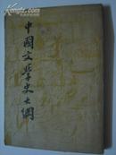 *【顾颜刚题字】--中国文学史大纲(开明书店1947年版)
