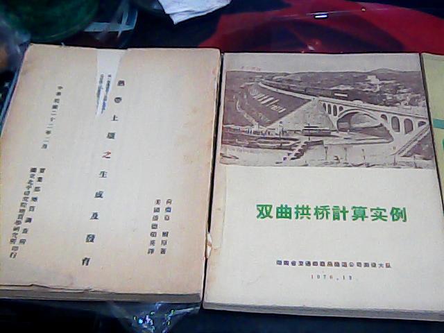 热带土壤之生成及发育 中华民国二十二年二月 实业部地质调查所国立北平研究院地质学研究所