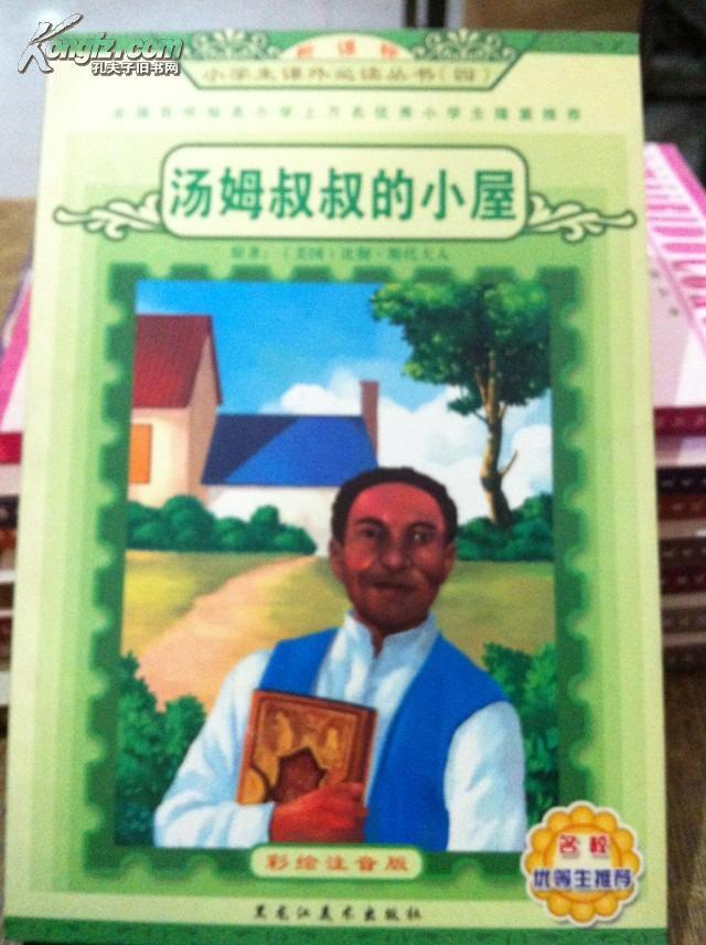 小学生课外必读丛书(四):汤姆叔叔的小屋(彩绘注音版)