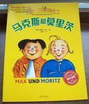 德国金色经典绘本系列(全三册)