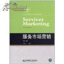 正版二手 服务市场营销(第3版)陈祝平 东北财经大学出版社