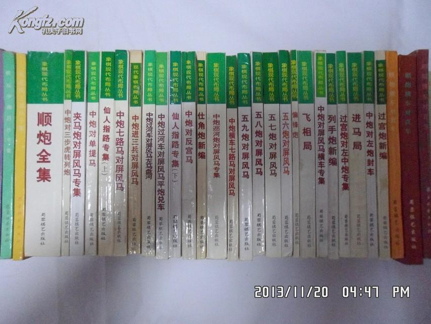 象棋现代布局丛书(全套)过宫炮对左中炮专集、五七炮对屏风马、顺炮全集等。