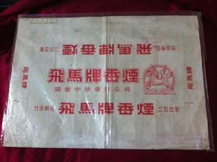飞马牌条包装烟标