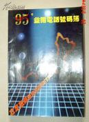 益阳电话号簿 1995年