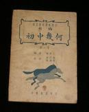 新编初中几何(第一册)民国三十五年出版
