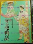 日版动漫 山田章博-梦の博物志 续 88年初版绝版不议价不包邮