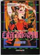 日版漫画 山田章博 百花庭园の悲剧 98年5版 绝版 不议价不包邮