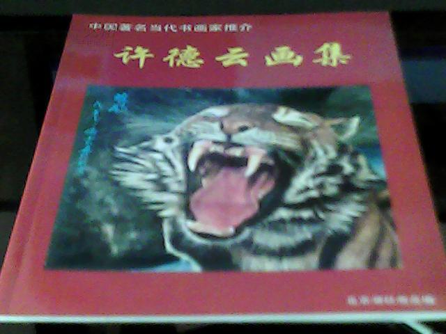 中国著名当代书画家推介:许德云画集