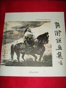 中国当代书画名家精品系列 ——侯修谦画集