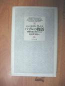 日本原版书:バブルの物语―暴落の前に天才がいる(32开精装 品见描述)经济泡沫的故事