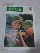 解放军画报1978年第10期