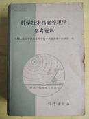 科学技术档案管理学参考资料