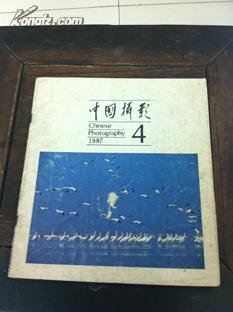 中国摄影杂志2