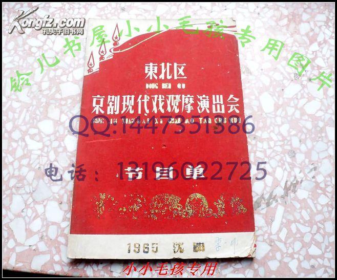 尚长春等主演1965年东北区京剧现代戏观摩演出会节目单合订本1整本共18份节目单+封面 时代色彩绝对浓厚