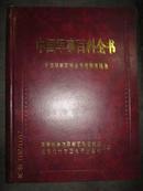 67-2中国军事百科全书  光碟版